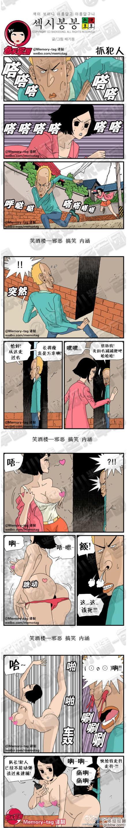 邪恶漫画:色系军团美女抓犯人来了