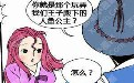 """人鱼邪恶漫画""""人鱼公主传""""全集连载:第30集"""