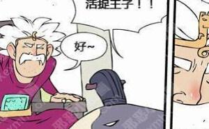 """人鱼邪恶漫画""""人鱼公主传""""全集连载:第23集"""