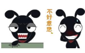 QQ表情大全:蚂蚁大黑QQ表情包下载第二季