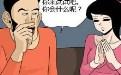 日本少妇邪恶漫画:动物模仿秀叫春猫