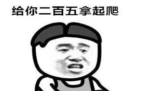 流行QQ表情:给你250拿起爬