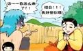 田螺姑娘邪恶漫画全集:妻子的诱惑