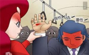 邪恶漫画爱丽丝学园:电车痴汉摸屁股的证据