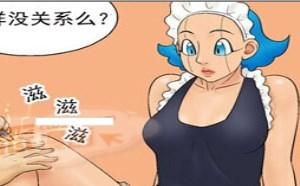 邪恶漫画爱丽丝学园:泪奔主人的阴谋