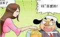 夫妻成长日邪恶漫画大全:挑战激动人心的爱心午餐