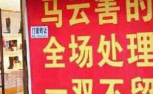 社会百态女人男女动态图:电商马云在民间原来怨声四起啊
