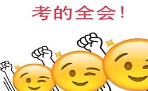 高考祝贺QQ表情全集多图