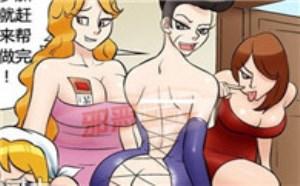 h吧福利漫画邪恶漫画全集:最好的服务灰小伙