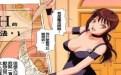 """无翼鸟邪恶漫画""""少女魔法h9成人动漫画"""