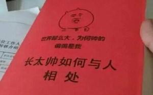 帅哥QQ表情:长太帅如何与人相处