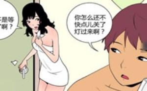 土银爱丽丝学园漫画:关灯时间