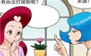 邪恶吧二次元福利漫画:呼噜噜 隔哒哒