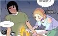 无翼鸟一库少妇邪恶漫画:深夜男女温暖着火