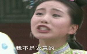 后宮QQ表情我不是故意的