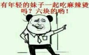 QQ泡妞表情:六块钱的麻辣烫
