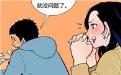 少女邪恶漫画全集禁:宾馆为女友服安眠药