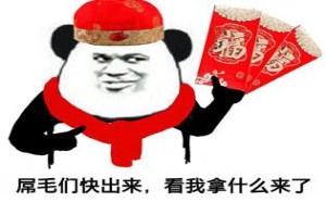 金馆长表情党专用QQ表情