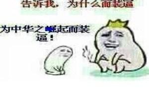 可爱QQ表情:装B必备聊天表情图片
