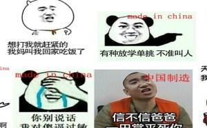QQ表情大全说多都是泪!暴漫中国制造