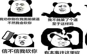 熊猫金馆长萌萌达可爱QQ表情