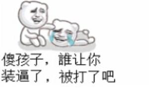 打人QQ表情:装逼被人打了罢