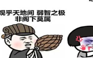 打人QQ表情:好好笑流行的QQ表情
