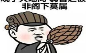 金馆长QQ表情大全第二弹:上净天良