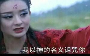花千骨QQ表情:我用神的名义诅咒你