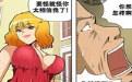 老板被绑架了之后_邪笑漫画全彩日本漫画