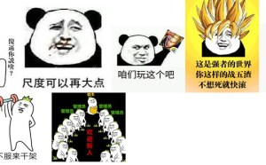 2017金馆长熊猫表情第1期:笑死人不偿命