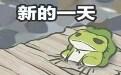 旅行青蛙有趣的个性qq头像