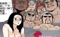 七个白雪公主和一个小矮人的故事! 日本邪恶漫画大全黄无马赛克