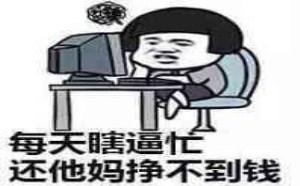 挣不到钱表情图 金馆长QQ表情