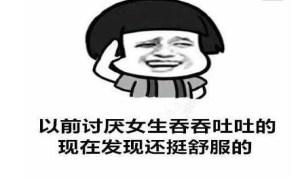 QQ泡妞表情:小时候讨厌吞吞吐吐现在发现其实很舒服
