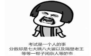 老公公考试的苦恼可爱QQ表情