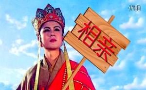 Big笑工坊第45期:恶搞西游 唐僧相亲记(上)