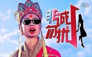 Big笑工坊第46期:爆笑西游 唐僧相亲记(下)