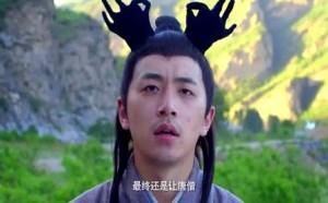 万万没想到第二季1:美男子唐僧