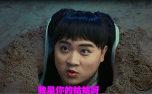 盗墓挖宝遇千年女尸原来是姑姑 万万没想到 第三季 03
