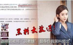 """赵丽颖被骂""""弱者婊""""?黑料被挖刷屏论坛 网友热议:被黑还是炒作?"""