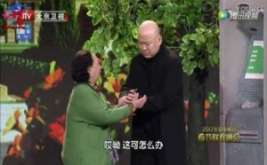2017年央视春晚小品《郭子取钱》