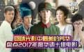 2017年度华语最好看的十佳电影:回味光影中最美的芳华