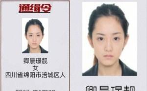 卿晨瓃靓已于28日自首《高颜值女嫌疑人犯》