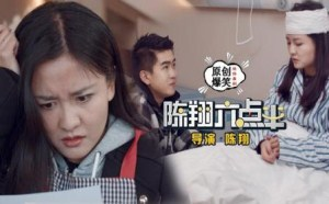 第九集 美女与前男友开房被现任报复 陈翔六点半2018全集