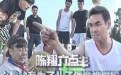 22心酸父亲为了儿子的偶像被打得很惨 陈翔六点半 2017